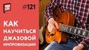 Как научиться импровизировать Уроки гитары