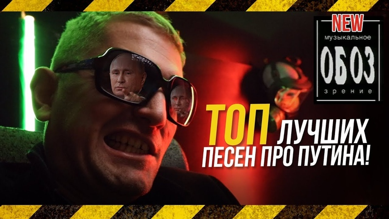 Муз ОБОЗ 2018 2019 гг ТОП лучших песен про Путина Революция сознания