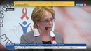 Новости на Россия 24 • Министр здравоохранения отметила резкое падение случаев заражения ВИЧ