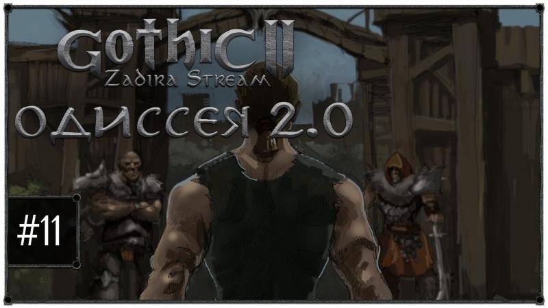 Одиссея 2.0 | Gothic II - Прохождение