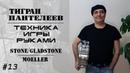 Тигран Пантелеев. Уроки игры на ударных инструментах. 13 - Stone/Gladstone и Moeller.