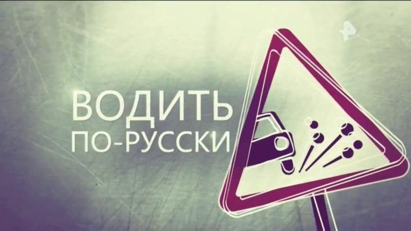 Водить по-русски! САМЫХ,САМЫХ УМНЫХ водителей РЕН ТВ HD 29.05.2018