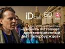 Экскурсия «Выжить в столице: дореволюционный быт петербуржцев»