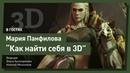 3D и карьера. Мария Панфилова. CG Stream.