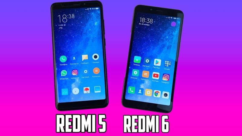 ЧТО КУПИТЬ Xiaomi Redmi 5 ИЛИ Redmi 6? ТОТ СЛУЧАЙ КОГДА СТАРОЕ ЛУЧШЕ НОВОГО