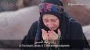Дуа из Священного Корана (сура аль-Бакара 2:285,286)