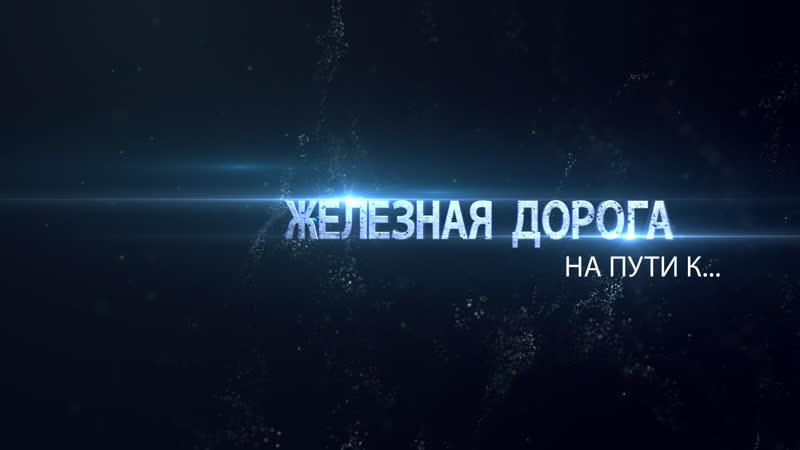 Железная дорога Kirillets Первый раз в гидрике