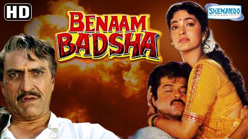Benaam Badsha (HD Eng Subs) Hindi Full Movie - Anil Kapoor | Juhi Chawla | Seema Deo | Amrish Puri