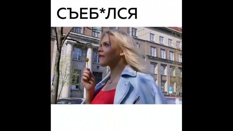 съеб**ся