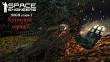 Space Engineers Крушение серия №2