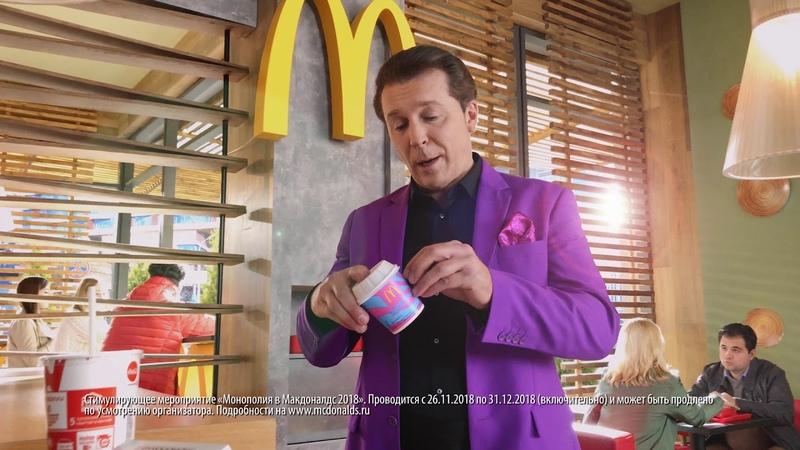Монополия в Макдоналдс. Квартира