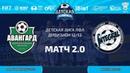 Матч 2.0. Дивизион 12/13. АФМ Авангард-2012 - Интеграл-2013. (19.05.2019)