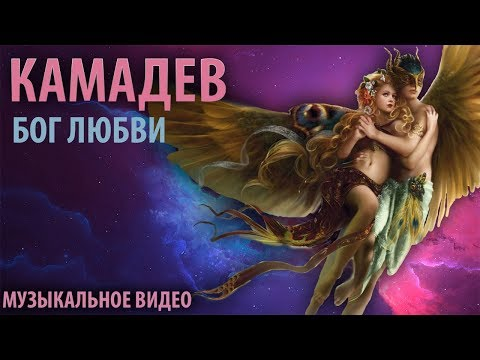 Камадев - Бог любви.