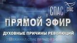 ПРЯМОЙ ЭФИР. ДУХОВНЫЕ ПРИЧИНЫ РЕВОЛЮЦИЙ