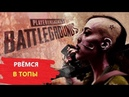 Pubg Рвёмся в топы с Kitsunya . PLAYERUNKNOWNS BATTLEGROUNDS