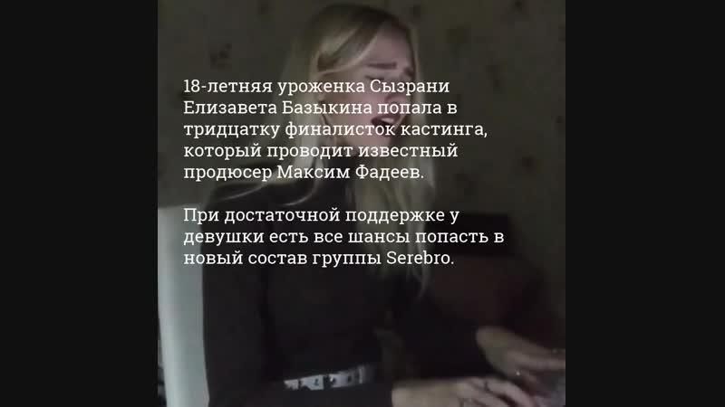 Сызранская певица прошла кастинг в новый состав группы Serebro