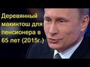 Путин Деревянный макинтош для пенсионера в 65 лет 2015 г