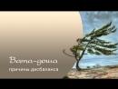 Константин Хасин Вата Причины дисбаланса