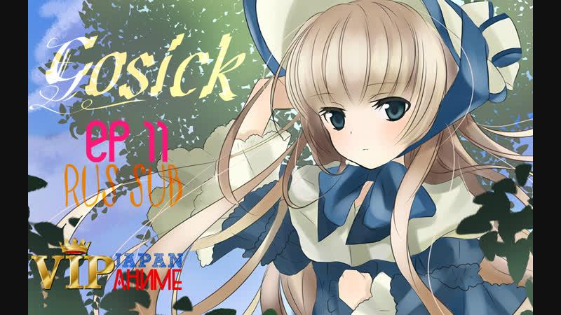 Gosick / ゴシック- - ep 11