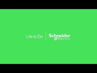 Как подключиться к вебинарам Schneider Electric?