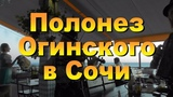 Прощание с Родиной - так называется очень красивый полонез Михаила Огинского, исполненный в Сочи