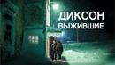 Как живут люди на севере России посёлок Диксон Суровая экспедиция в Арктику Часть 10