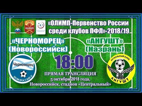 05 10 2018 11 тур Группа Юг Черноморец Новороссийск Ангушт Назрань