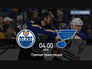 Edmonton Oilers 🆚 St. Louis Blues