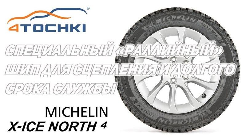 Специальный «раллийный» шип Michelin X-Ice North 4 для сцепления и долгого срока службы. 4точки