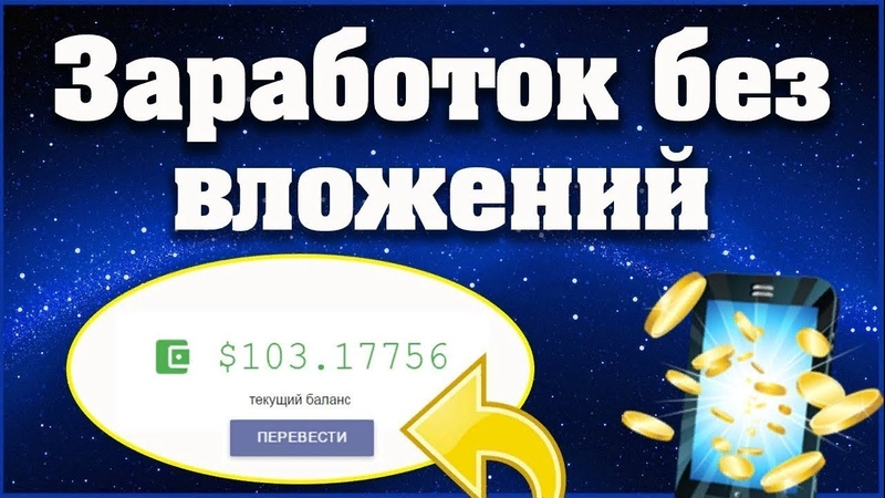 ВНИМАНИЕ !КАК ЗАРАБАТЫВАТЬ ДЕНЬГИ НА ТЕЛЕФОНЕ ДО 100$ В ДЕНЬ!