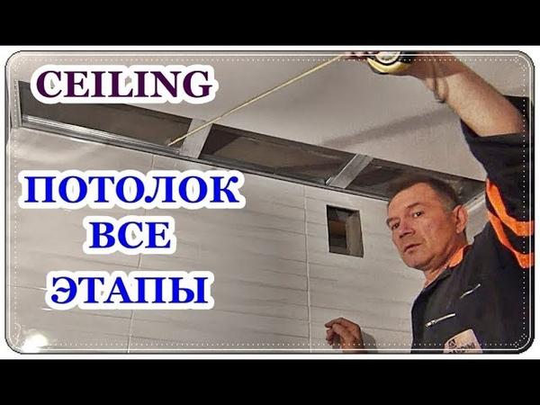 █ Потолок в ВАННОЙ За 15 минут все ПОДСКАЗКИ монтаж панелей ПВХ Ceiling