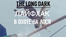 THE LONG DARK. ЛАЙФХАК В ОХОТЕ НА ЛОСЯ. 😊😊😊