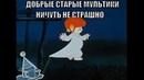 Ничуть не страшно Советские Старые Добрые мультики