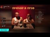 Прохор и Пузо - Водка (Альбом 2008 г)