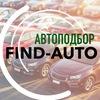 Автоподбор и выездная диагностика   FIND-AUTO