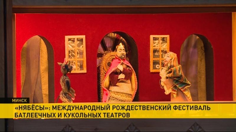 Участники фестиваля кукольных театров подарили радость детям из минской школы интерната