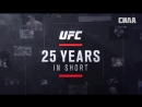 OCTO The Disputed Origin Story of the UFC Octagon