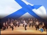 Ансамбль песни и пляски Северного флота