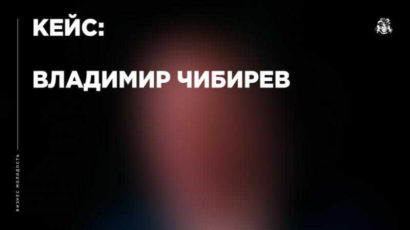 Кейс Владимир Чибирев