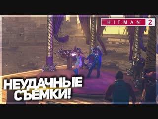 [Bulkin] НЕУДАЧНЫЕ СЪЁМКИ! (ПРОХОЖДЕНИЕ HITMAN 2 #4)