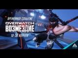 Overwatch: Мятеж Легенда на ИЗИ ))