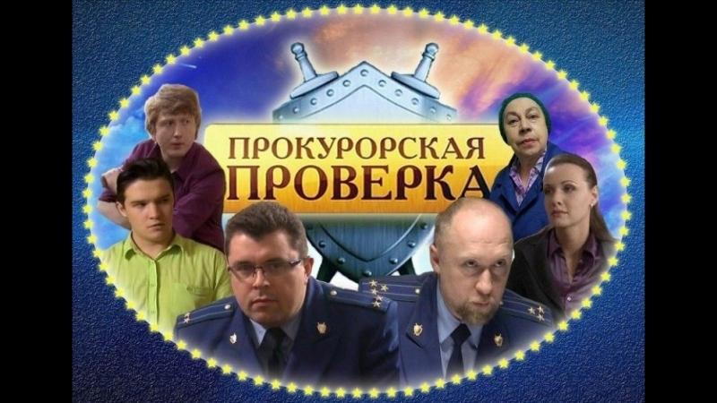 Сериал Прокурорская проверка 2013 . Похитители колясок
