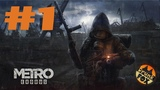 Metro Exodus - С Праздником, дорогие мужчины! ч 1