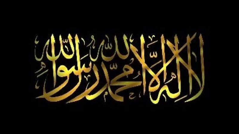 La_illaha_illa_Allah_Muhammad_Rasul_Allah.mp4