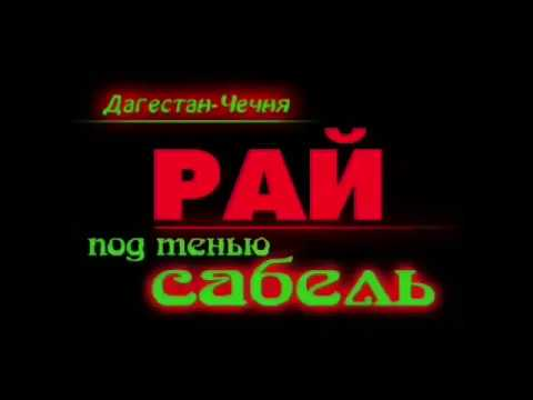 К.Сёмин Рай под тенью сабель-YouTube