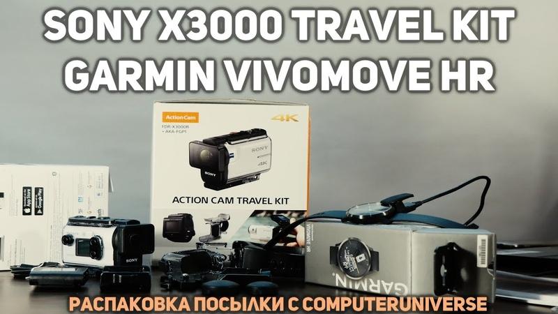 Камера Sony FDR-X3000R ► Часы Garmin VOVIMOVE HR ► Распаковка посылки с COMPUTERUNIVERSE.RU