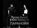 Руслан Белый & Юля Ахмедова II Паранойя