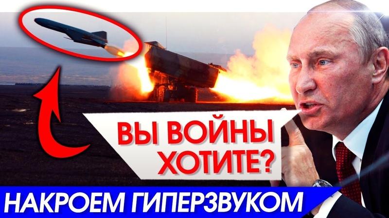 США перебрасывают ПРО на АЛЯСКУ! Русский ГИПЕРЗВУКОВОЙ Ответ труханул ПЕНТАГОН