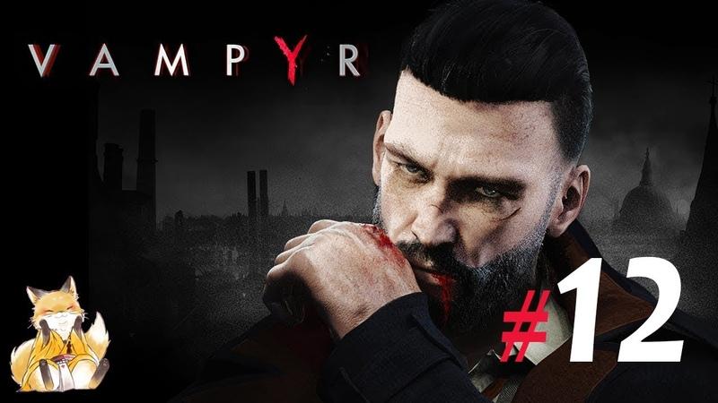 Vampyr - 12 - Бедная Мэри