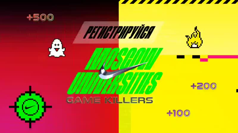 MOSCOW UNIVERSITIES TOURNAMENT | GAME KILLERS
